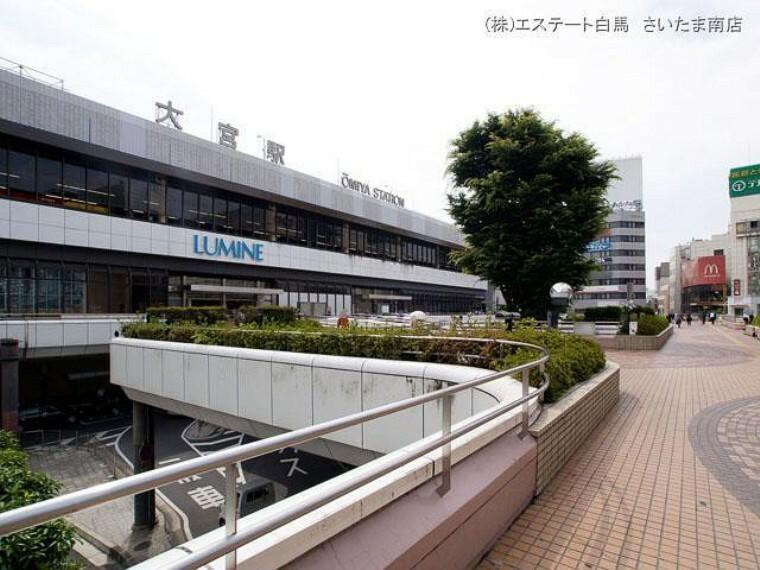 JR京浜東北線「大宮」駅