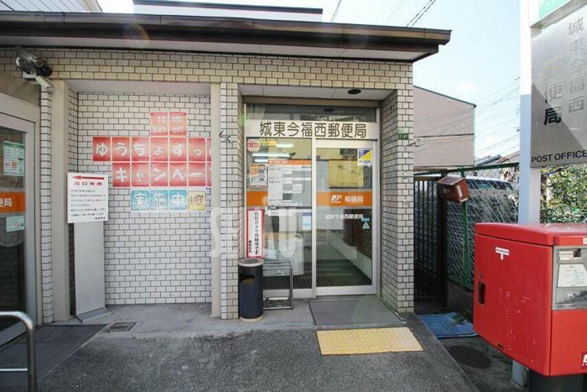 郵便局 【郵便局】城東今福西郵便局まで545m