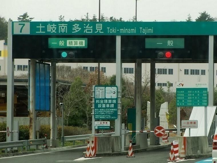 土岐南多治見ICまで車で約10分 豊田、名古屋方面へのアクセス良好