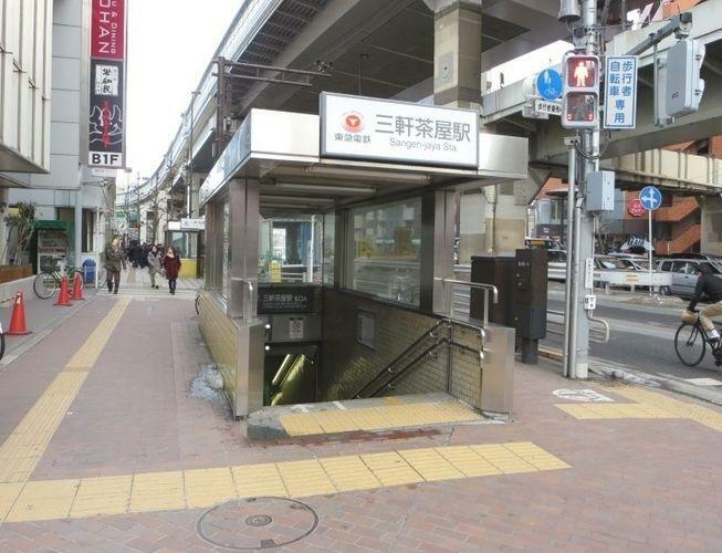 三軒茶屋駅(東急 田園都市線) 徒歩23分。