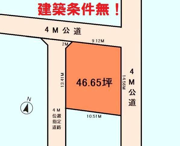 土地図面 154.24平米(46.65坪) 1850万円! 建築条件ございませんので、お好みのハウスメーカー・工務店で理想のマイホームを建てられます!