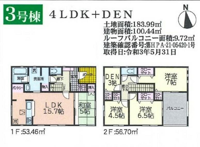 間取り図 <間取り図>3号棟:4LDK+DEN