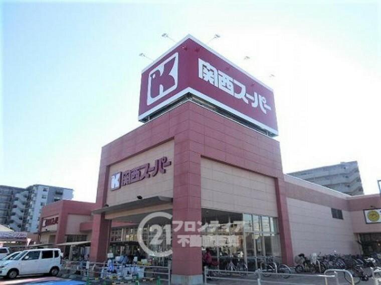 スーパー 関西スーパー 奈良三条店