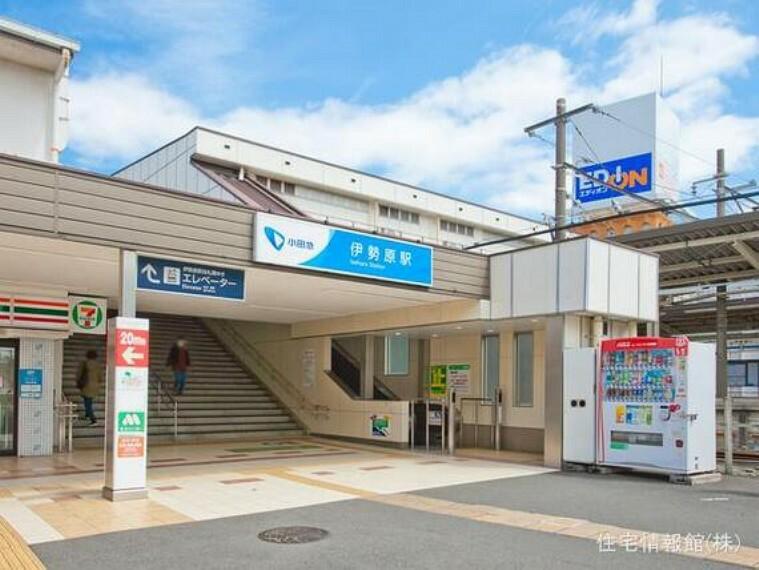 小田急電鉄小田原線「伊勢原」駅 距離800m