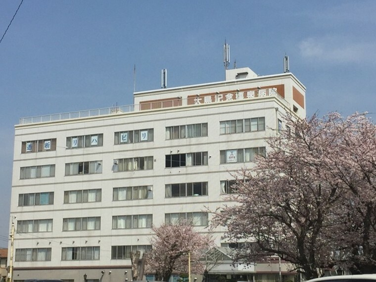 病院 医療法人社団嬉泉会大島記念嬉泉病院