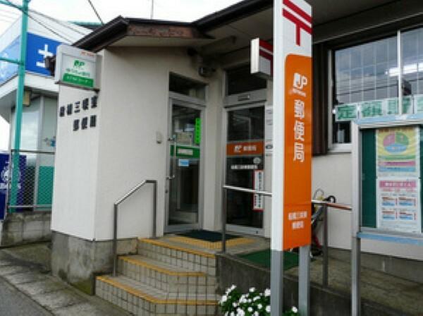 郵便局 船橋三咲東郵便局