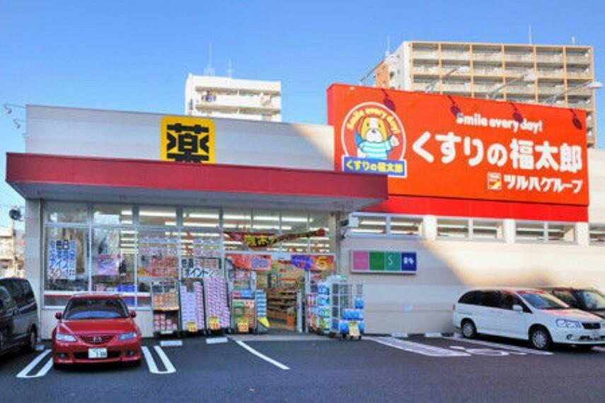 ドラッグストア くすりの福太郎西白井店