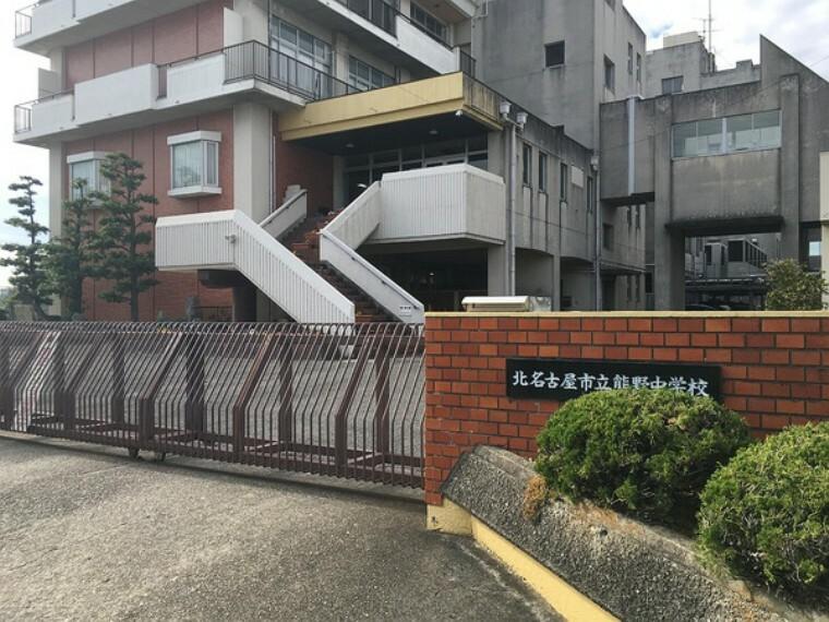 中学校 北名古屋市立熊野中学校