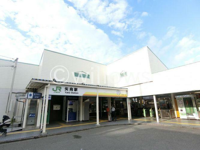 矢向駅(JR 南武線) 徒歩12分。