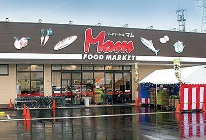 スーパー フードマーケットマム大岡店