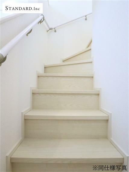 【同仕様写真】手摺付き階段