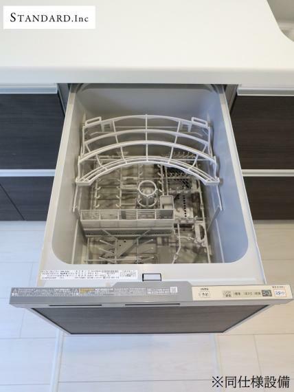 【同仕様設備】食器洗浄乾燥機