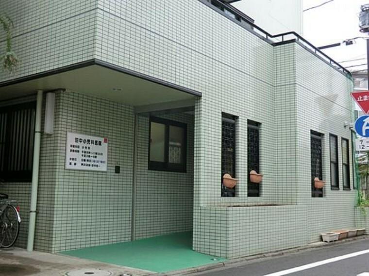 病院 田中小児科医院 約470m