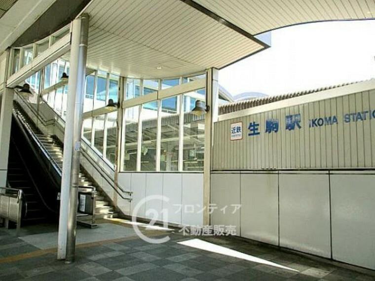 近鉄難波・奈良線「生駒駅」が最寄り駅です