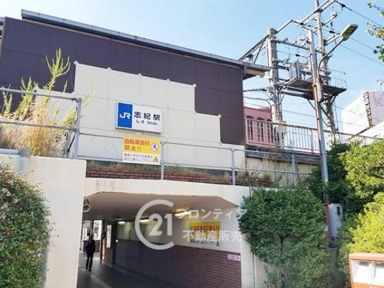 JR関西本線「志紀駅」まで徒歩約5分(約400m)