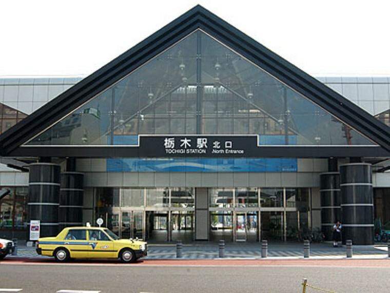【駅】栃木駅まで1666m