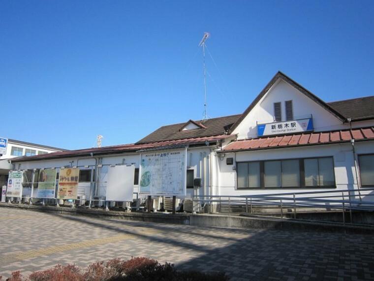 【駅】新栃木駅まで793m