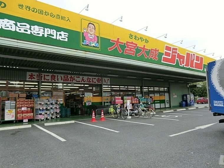 ショッピングセンター ジャパン大宮大成店