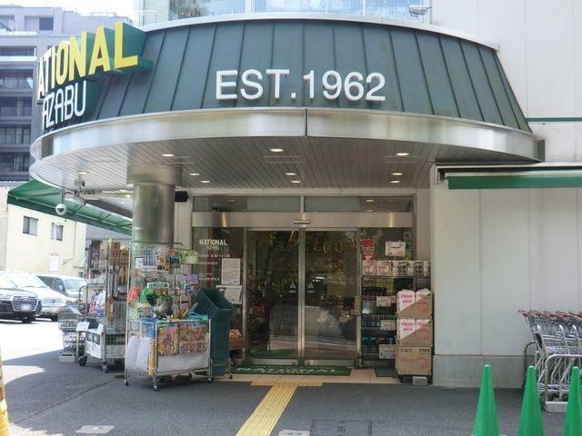 スーパー ナショナル麻布スーパーマーケット 徒歩15分。