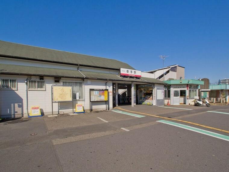 東武日光線「幸手」駅