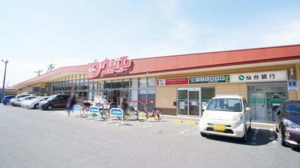 スーパー ウジエスーパー石巻山下店 徒歩24分