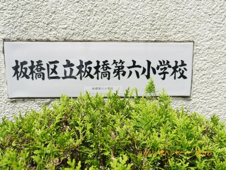 小学校 【小学校】板橋区立 板橋第六小学校まで412m