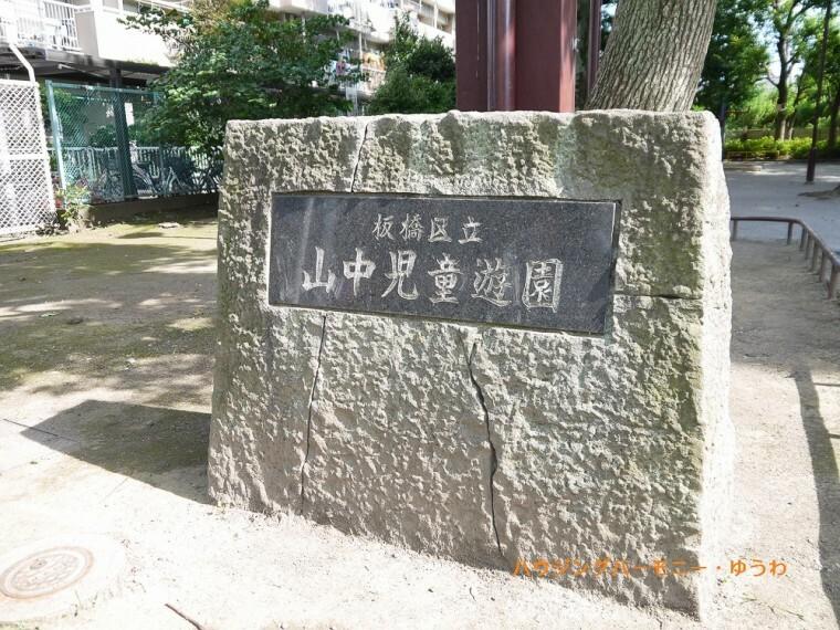 公園 【公園】板橋区立 山中児童遊園まで697m