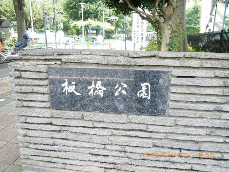 公園 【公園】板橋交通公園まで938m