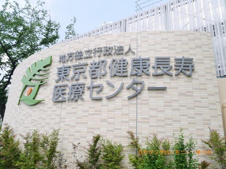 病院 【総合病院】東京都健康長寿医療センターまで359m
