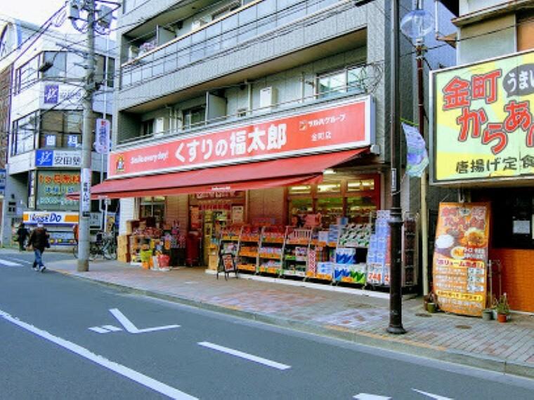 ドラッグストア くすりの福太郎金町店