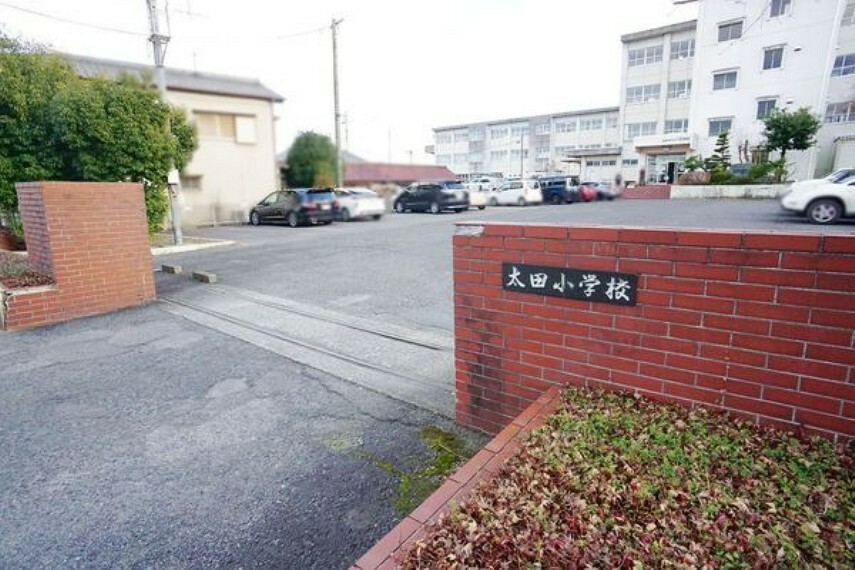 小学校 太田小学校 太田小学校まで1300m(徒歩約17分)