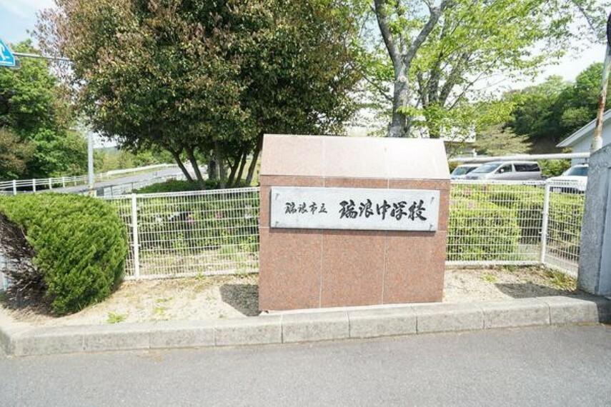 中学校 瑞浪中学校 瑞浪中学校まで1200m(徒歩約15分)