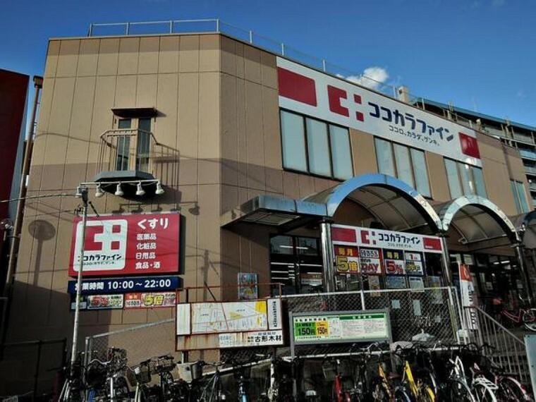 ドラッグストア ココカラファイン志紀駅前店