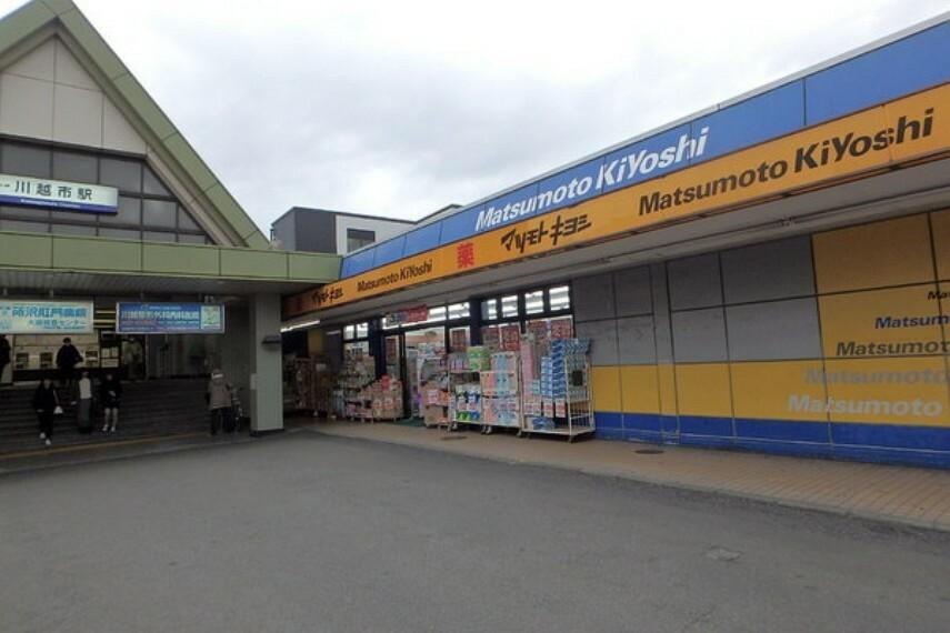ドラッグストア マツモトキヨシ東武川越市駅店