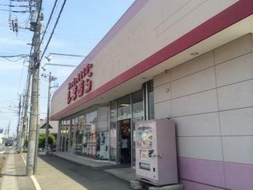 ショッピングセンター ファッションセンターしまむら三和店