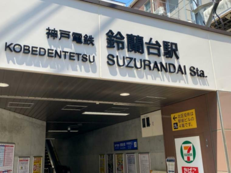神戸電鉄有馬線「鈴蘭台」駅