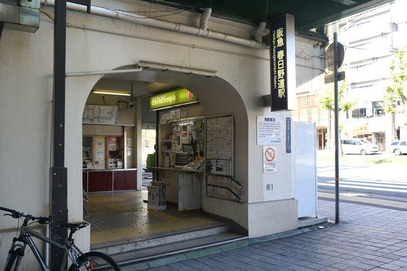 阪急「春日野道」駅