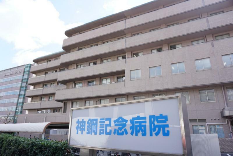 病院 神鋼記念病院