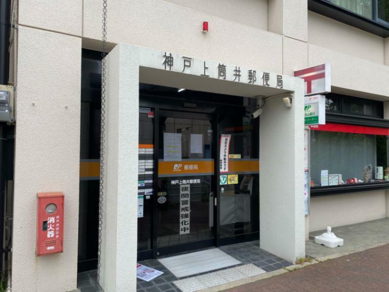 郵便局 神戸上筒井郵便局