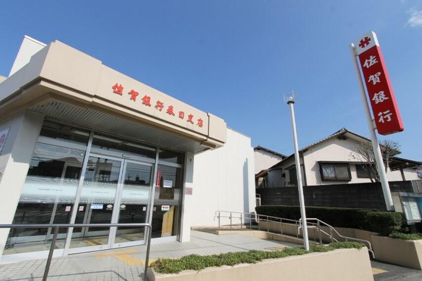 銀行 佐賀銀行春日支店