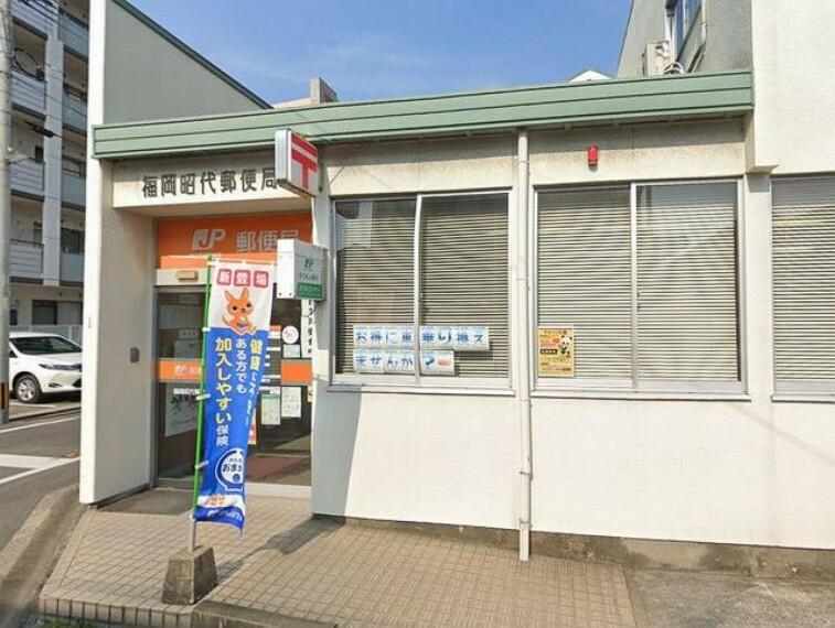 郵便局 【郵便局】福岡昭代郵便局まで571m