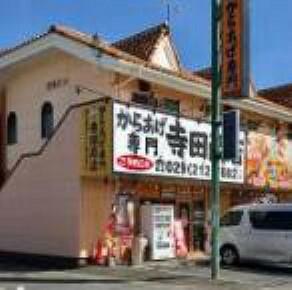 【弁当】寺田商店まで5114m