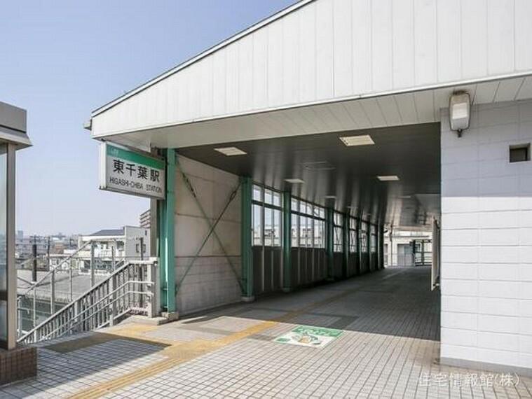 総武本線「東千葉」駅 距離960m
