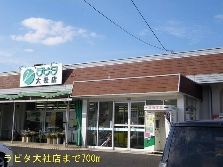 スーパー ラピタ大社店