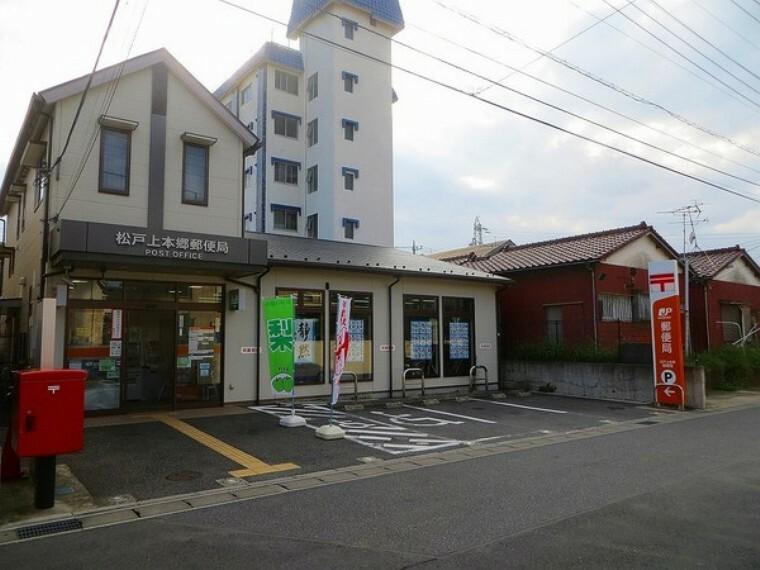 郵便局 松戸上本郷郵便局 徒歩約4分