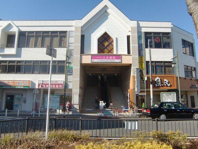 上本郷駅(新京成線)
