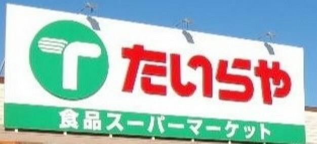 スーパー 【たいらや】ゆいの杜店