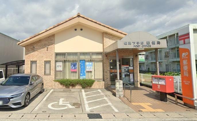郵便局 姫路下手野郵便局