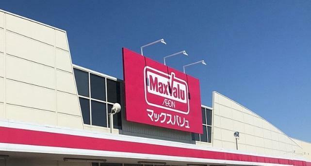 スーパー マックスバリュ西今宿店