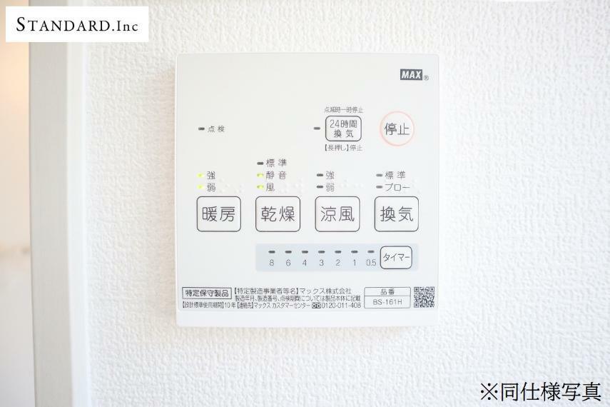 冷暖房・空調設備 【同仕様設備】浴室暖房乾燥機